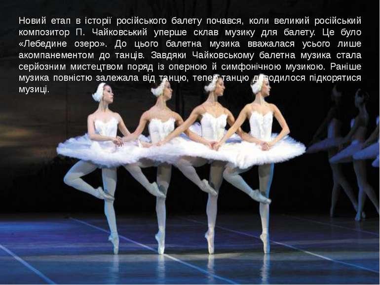Новий етап в історії російського балету почався, коли великий російський комп...