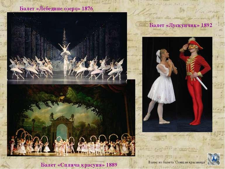 Балет «Лускунчик» 1892 Балет «Спляча красуня» 1889 Балет «Лебедине озеро» 187...