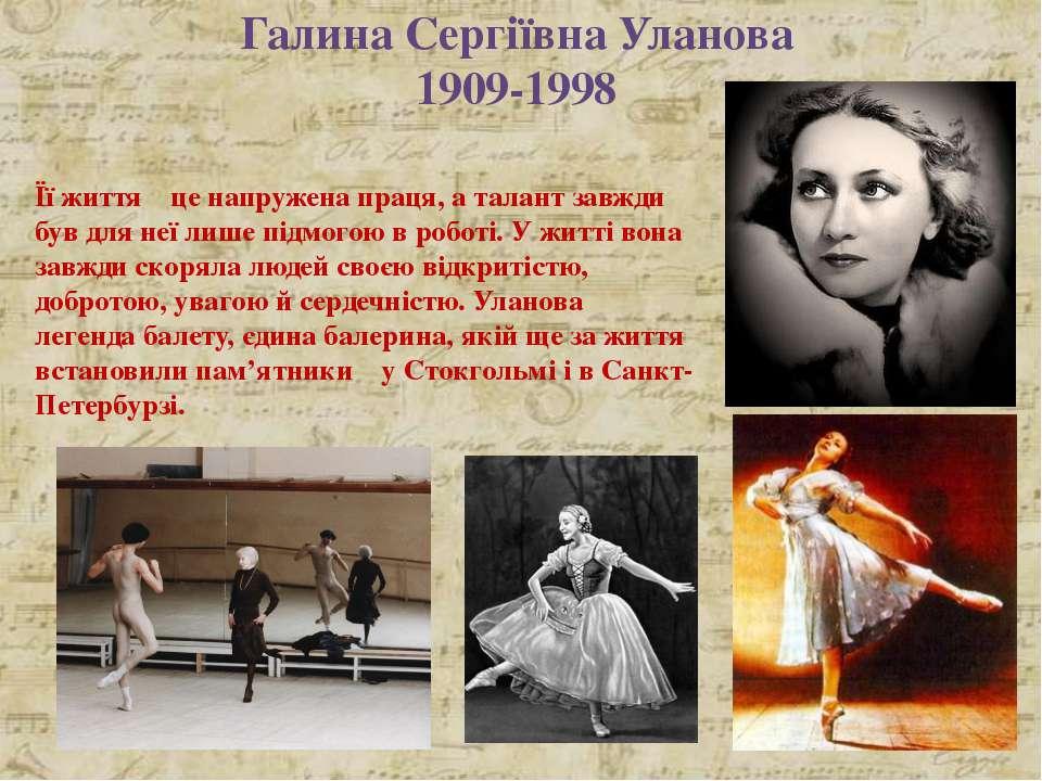Галина Сергіївна Уланова 1909-1998 Її життя це напружена праця, а талант завж...