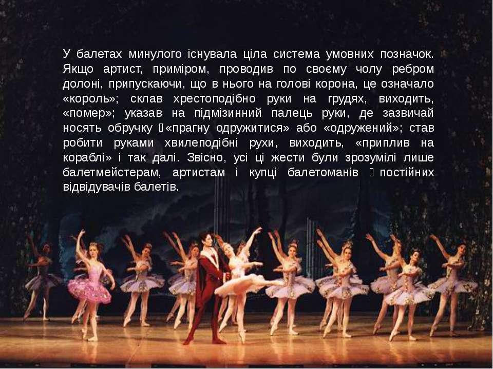 У балетах минулого існувала ціла система умовних позначок. Якщо артист, примі...