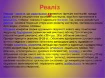 Реалізм Реалізм-поняття, щохарактеризуєпізнавальну функцію мистецтва: пра...