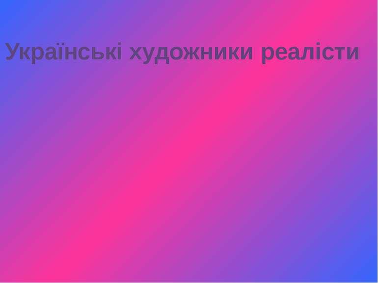Українські художники реалісти