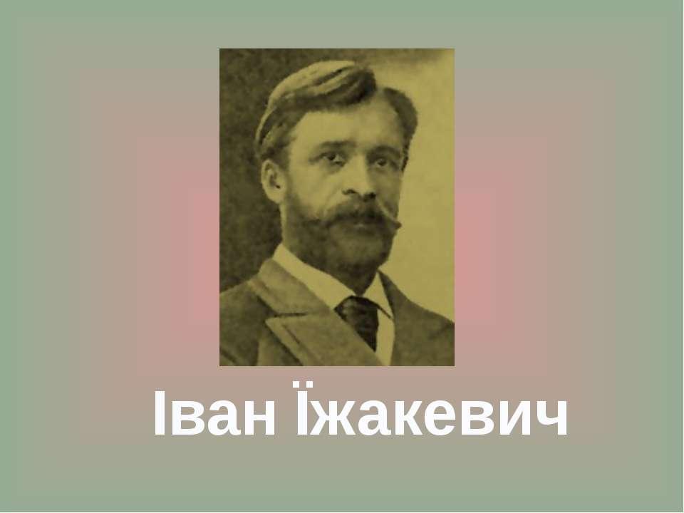 Іван Їжакевич