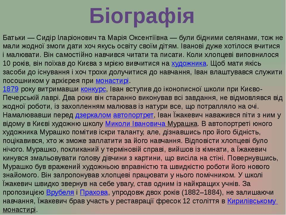 Біографія Батьки— Сидір Іларіонович та Марія Оксентіївна— були бідними селя...