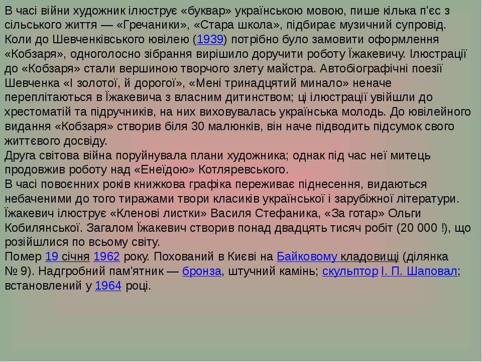 В часі війни художник ілюструє «буквар» українською мовою, пише кілька п'єс з...