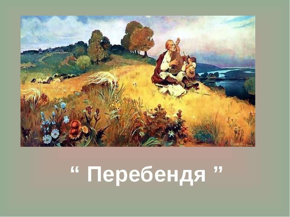 """ Перебендя """