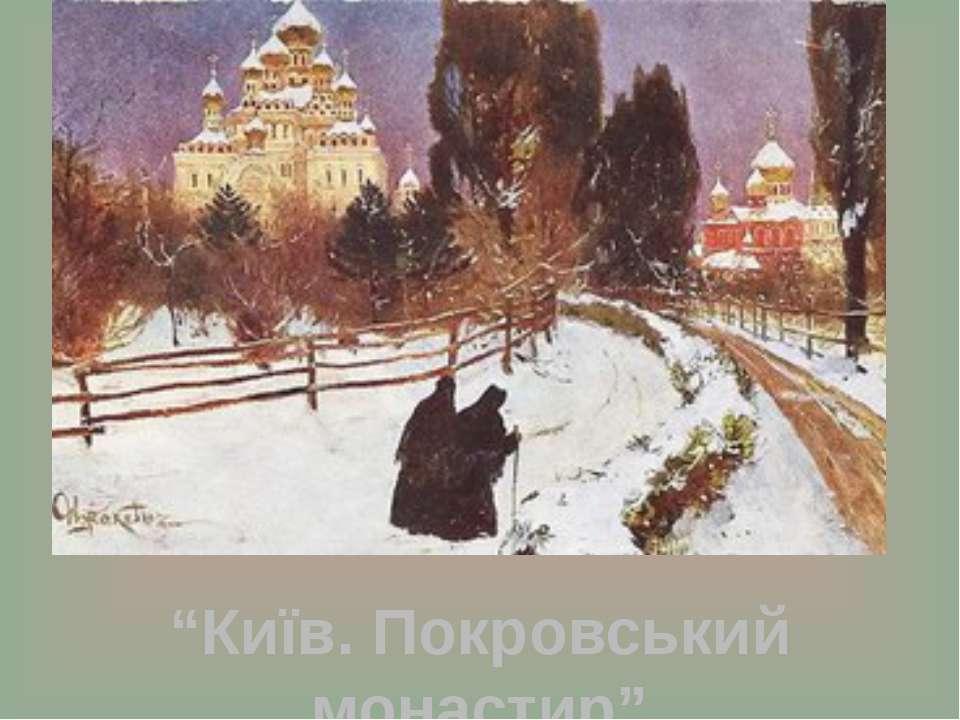 """""""Київ. Покровський монастир"""""""