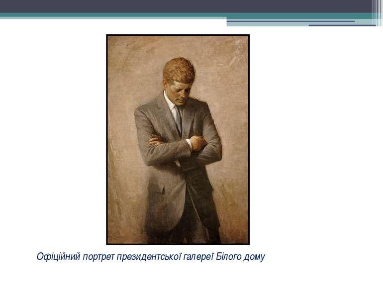 Офіційний портрет президентської галереї Білого дому