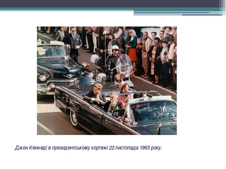 Джон Кеннеді в президентському кортежі 22 листопада 1963 року.
