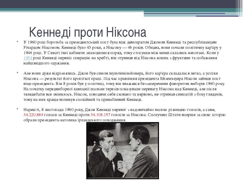 Кеннеді проти Ніксона У 1960 році боротьба за президентський пост була між де...