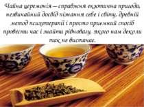 Чайна церемонія – справжня екзотична пригода, незвичайний досвід пізнання себ...
