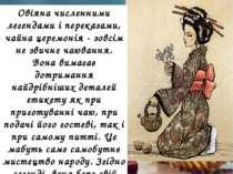 Овіяна численними легендами і переказами, чайна церемонія - зовсім не звичне ...