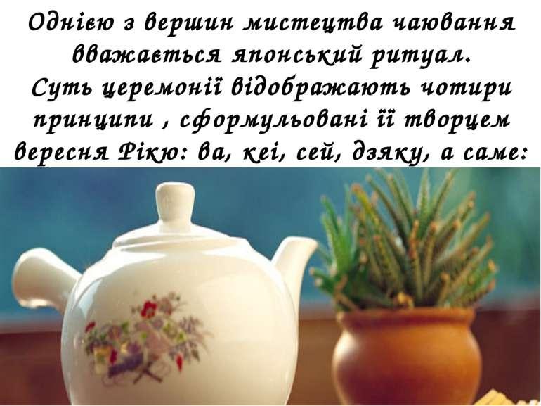Однією з вершин мистецтва чаювання вважається японський ритуал. Суть церемоні...