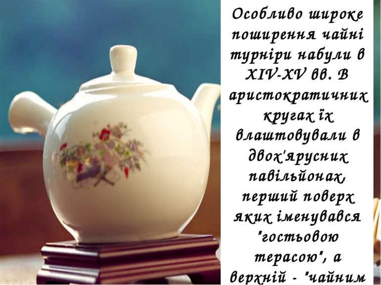 Особливо широке поширення чайні турніри набули в XIV-XV вв. В аристократичних...