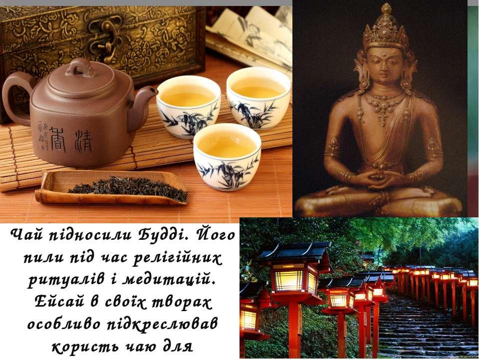 Чай підносили Будді. Його пили під час релігійних ритуалів і медитацій. Ейсай...