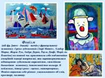 Фовізм (від фр. fauve - дикий) - течія у французькому живопису. Група художни...