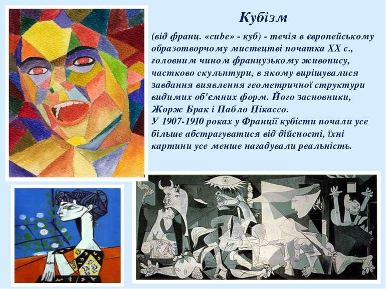 Кубізм (від франц. «cube» - куб) - течія в європейському образотворчому мисте...