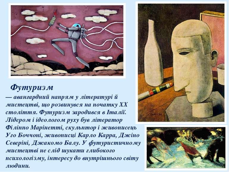 Футуризм — авангардний напрям у літературі й мистецтві, що розвинувся на поча...