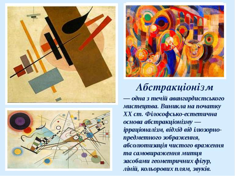 Абстракціонізм — одна з течій авангардистського мистецтва. Виникла на початку...
