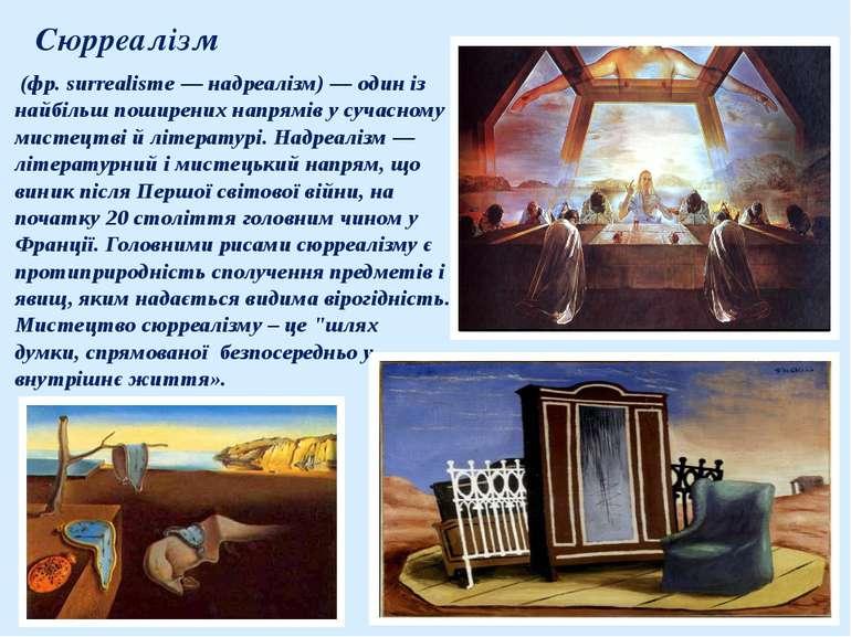 Сюрреалізм (фр. surrealisme — надреалізм) — один із найбільш поширених напрям...