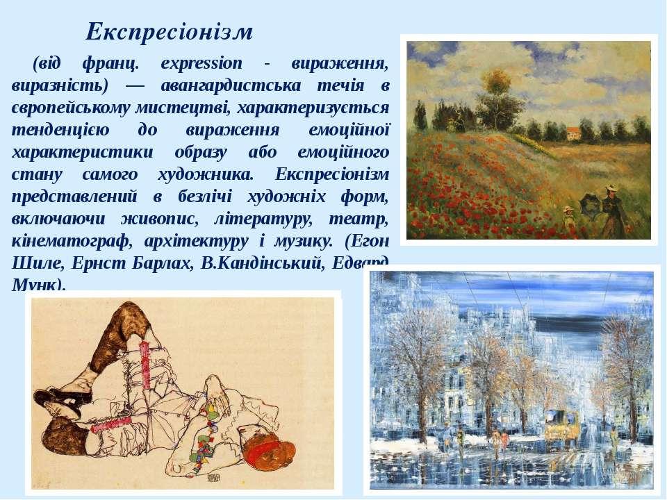 Експресіонізм (від франц. expression - вираження, виразність) — авангардистсь...