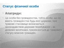 Статус фізичної особи Апатриди: Це особи без громадянства, тобто особи, що не...