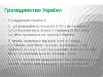Громадянство України Громадянами України є: 1. усі громадяни колишнього СРСР,...