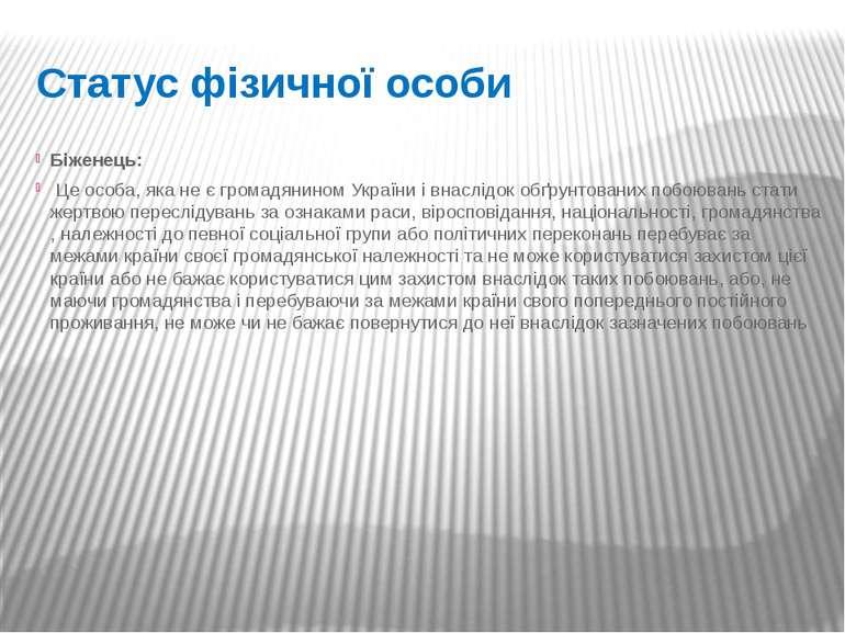 Статус фізичної особи Біженець: Це особа, яка не є громадянином України і вна...