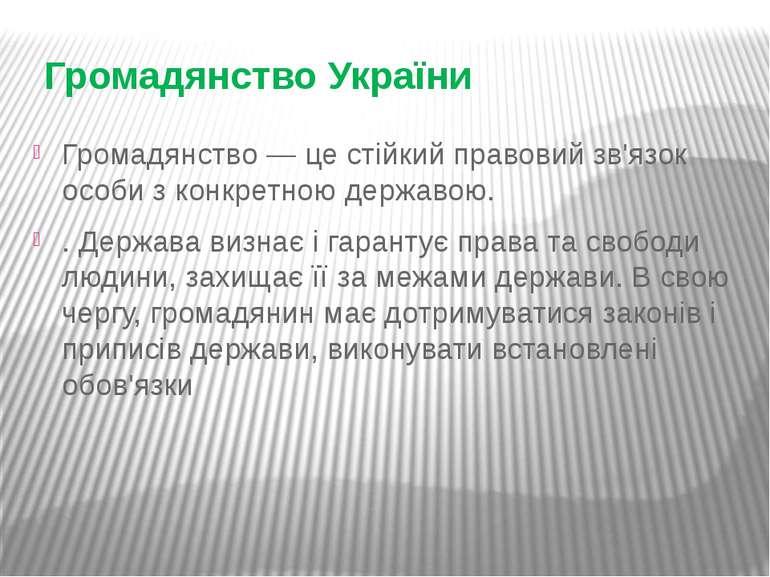 Громадянство України Громадянство — це стійкий правовий зв'язок особи з конкр...