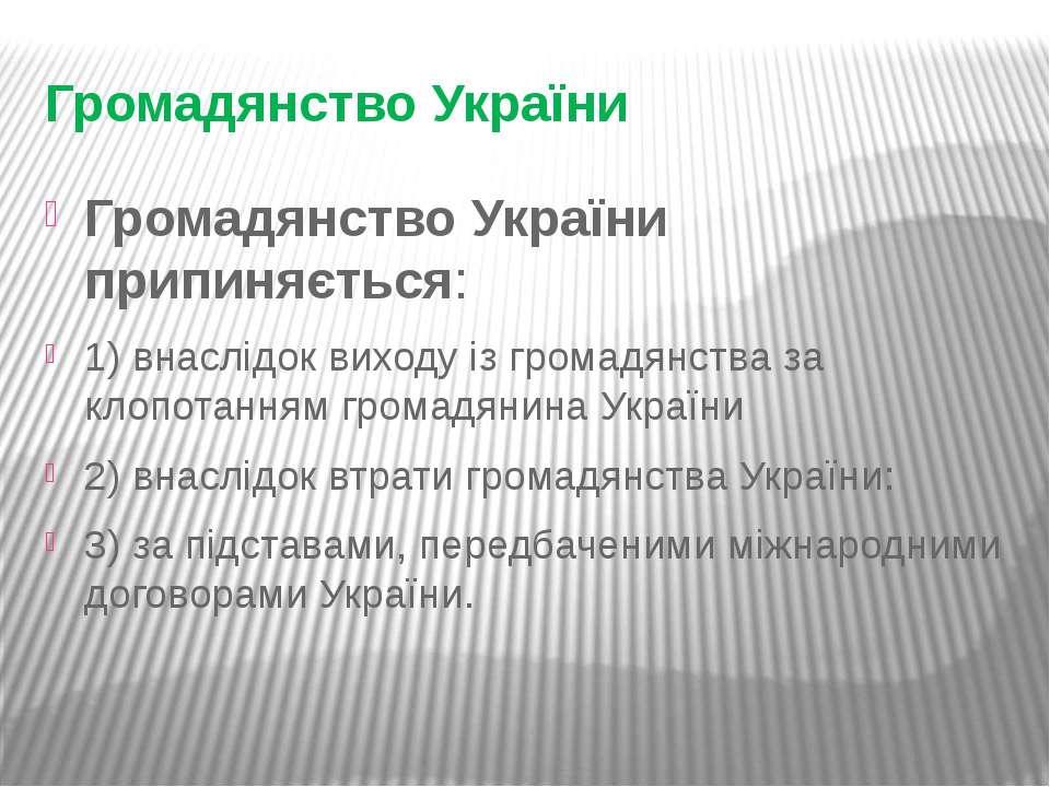 Громадянство України Громадянство України припиняється: 1) внаслідок виходу і...