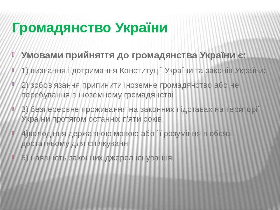 Громадянство України Умовами прийняття до громадянства України є: 1) визнання...