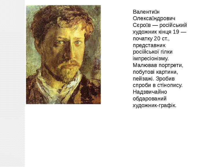 Валенти н Олекса ндрович Сєро в — російський художник кінця 19 — початку 20 с...