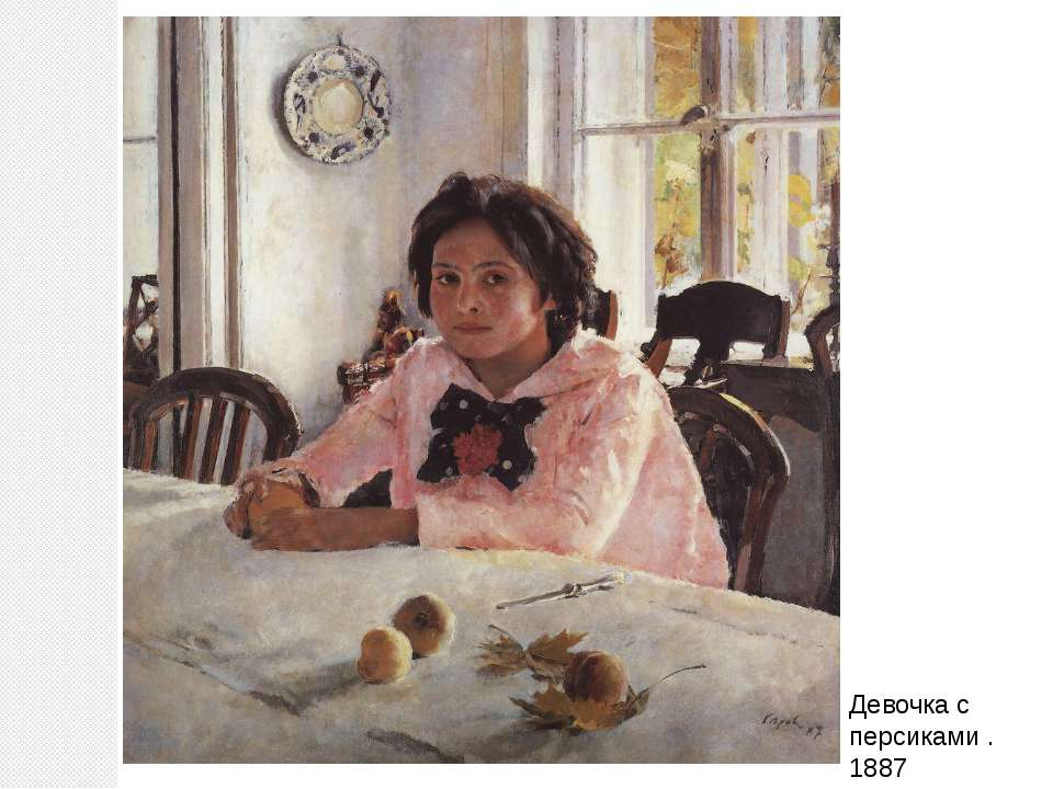 Девочка с персиками . 1887