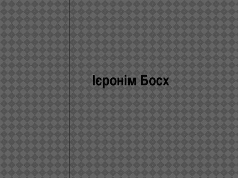 Ієронім Босх