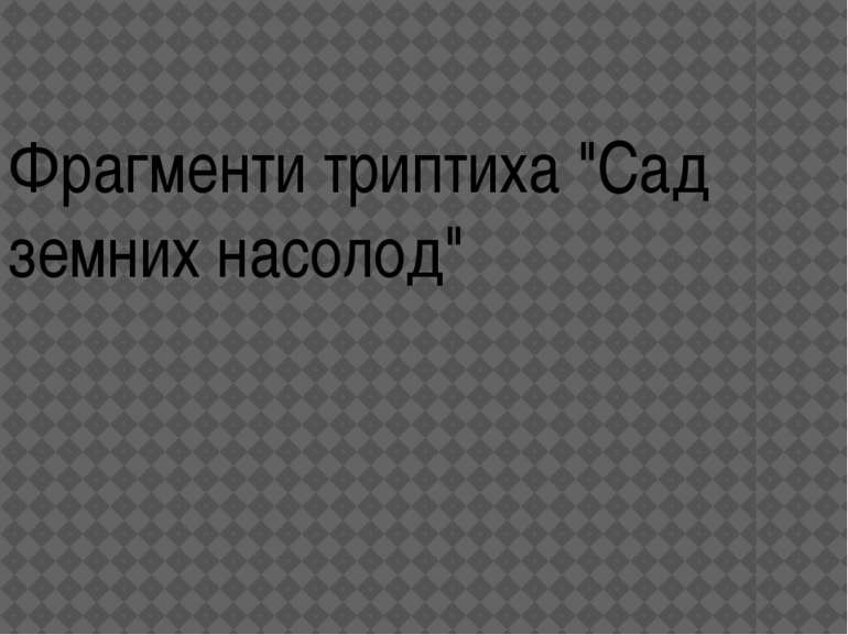 "Фрагменти триптиха ""Сад земних насолод"""