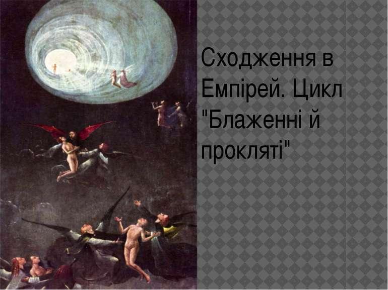 """Сходження в Емпірей. Цикл """"Блаженні й прокляті"""""""