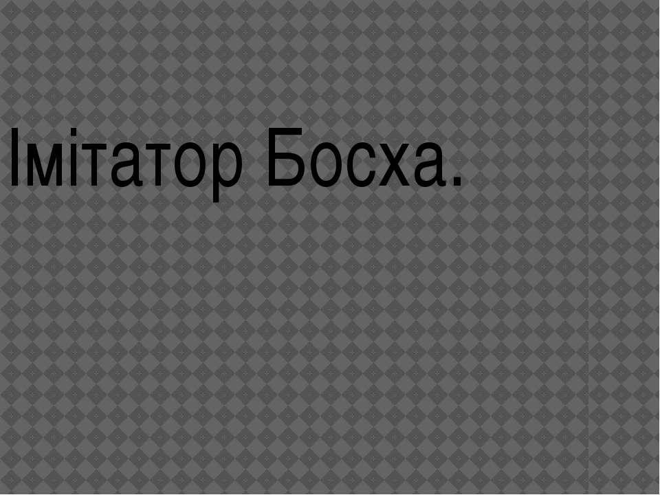 Імітатор Босха.