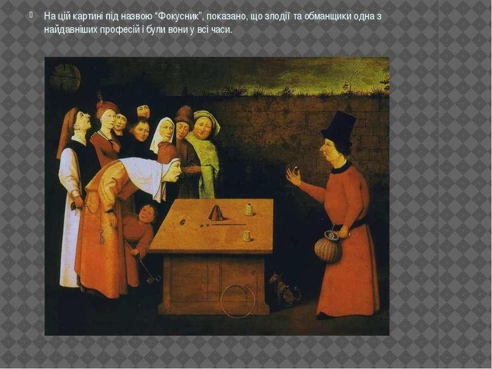"""На цій картині під назвою """"Фокусник"""", показано, що злодії та обманщики одна з..."""