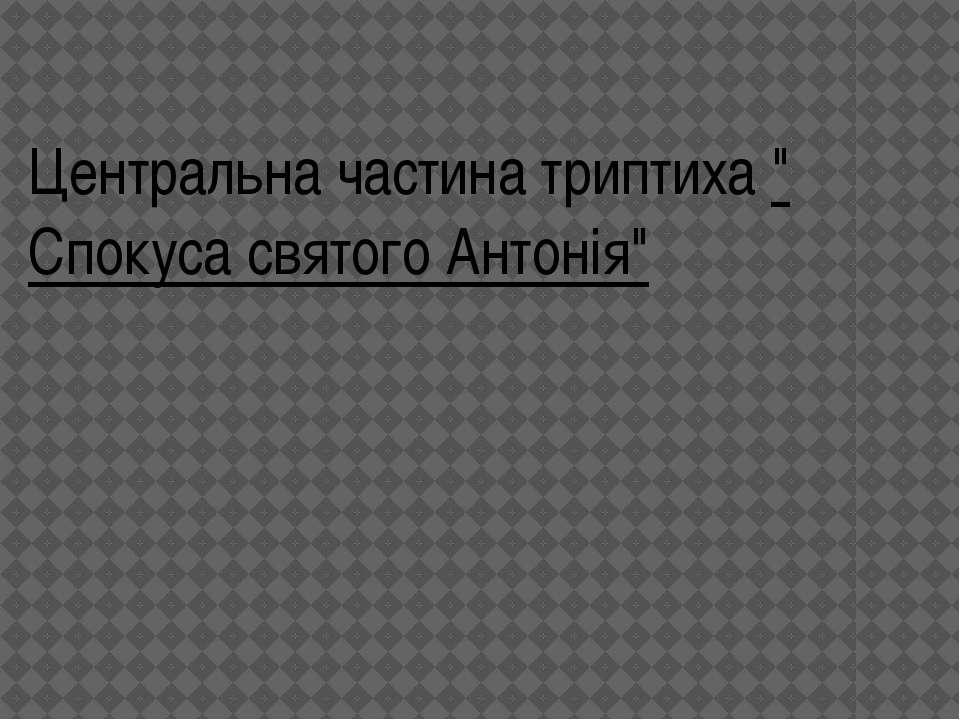 """Центральна частина триптиха """"Спокуса святого Антонія"""""""