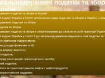 Загальнодержавні податки та збори в Україні Загальнодержавні податки та збори...