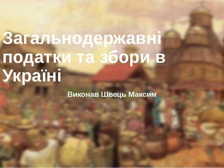Загальнодержавні податки та збори в Україні Виконав Швець Максим