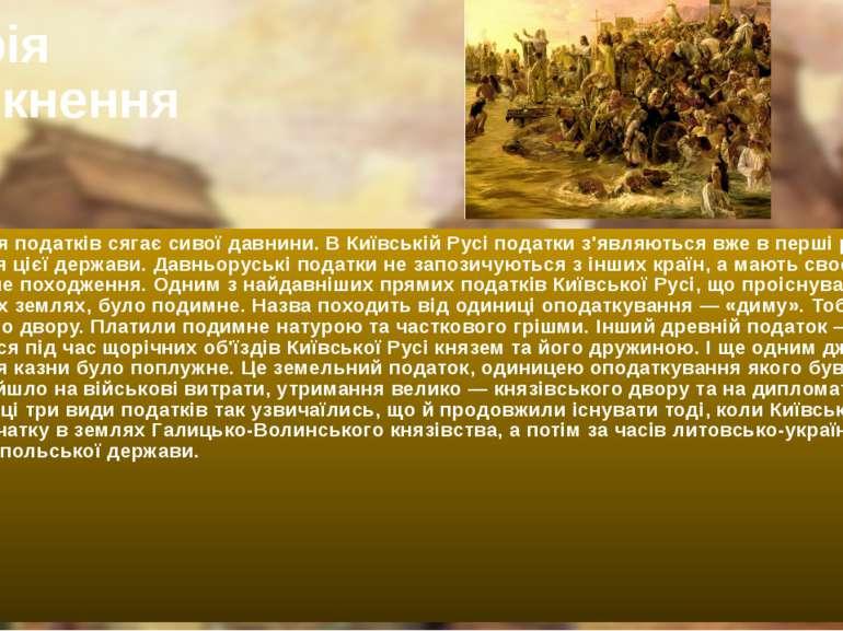 Виникнення податків сягає сивої давнини. В Київській Русі податки з'являються...