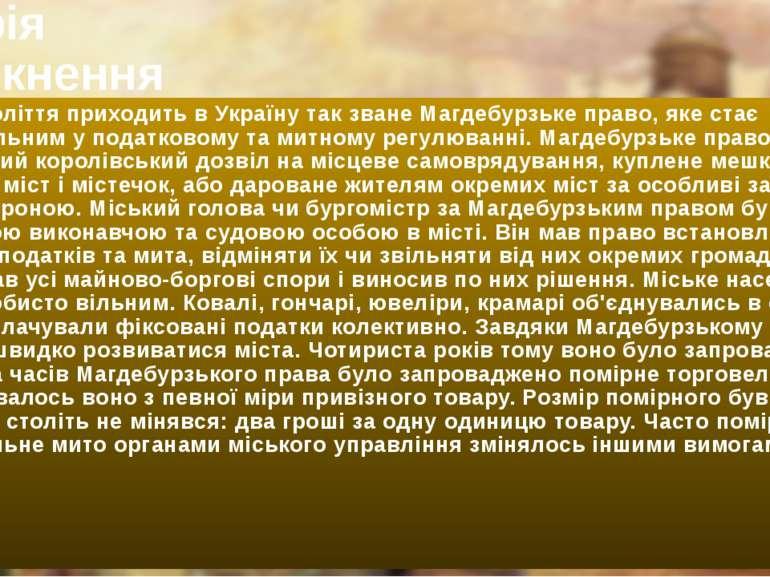 З XVI століття приходить в Україну так зване Магдебурзьке право, яке стає виз...