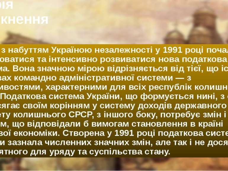 Разом з набуттям Україною незалежності у 1991 році почала створюватися та інт...