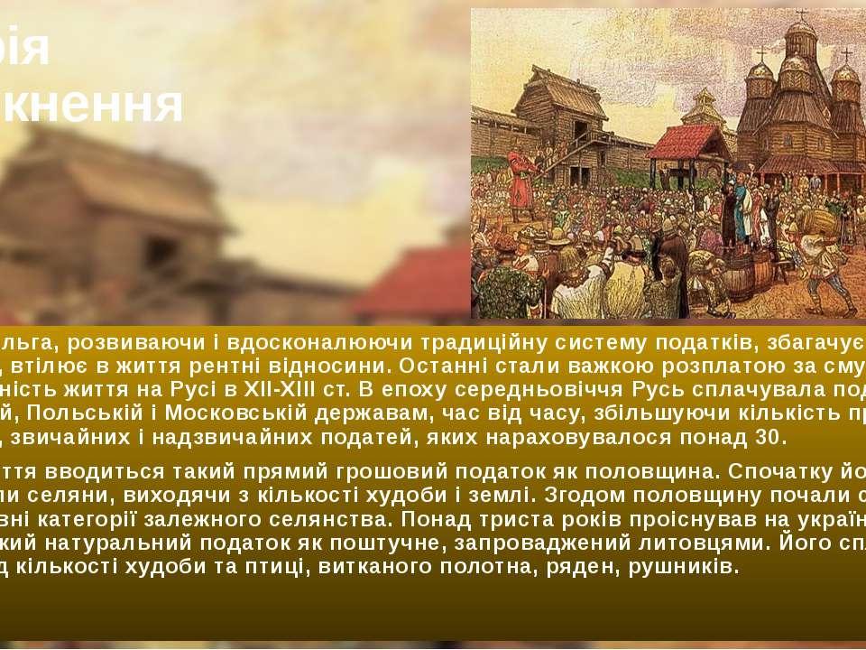 Княгиня Ольга, розвиваючи і вдосконалюючи традиційну систему податків, збагач...