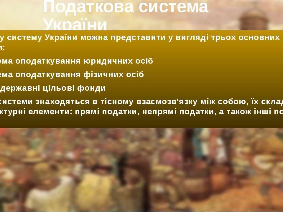 Податкова система України Податкову систему України можна представити у вигля...