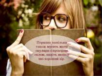 Порядна ванілька також мусить мати окуляри з прозорим склом, навіть якщо у не...