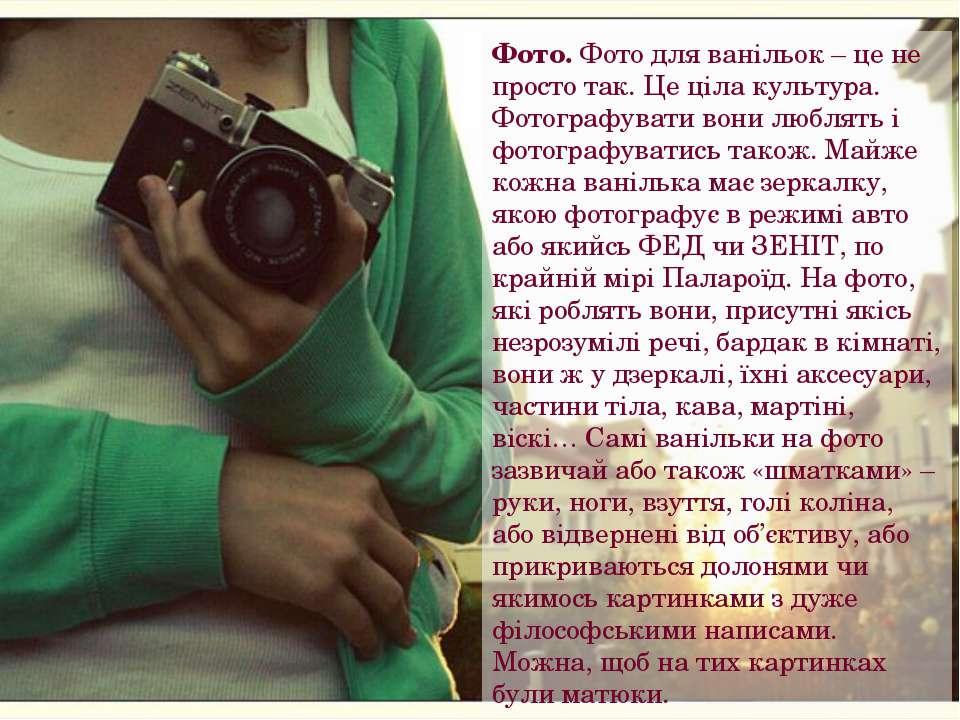 Фото. Фото для ванільок – це не просто так. Це ціла культура. Фотографувати в...