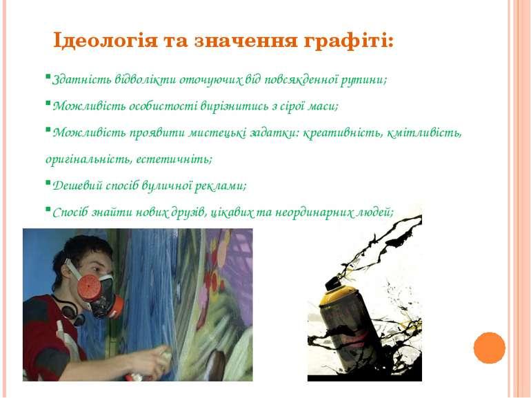 Ідеологія та значення графіті: Здатність відволікти оточуючих від повсякденно...