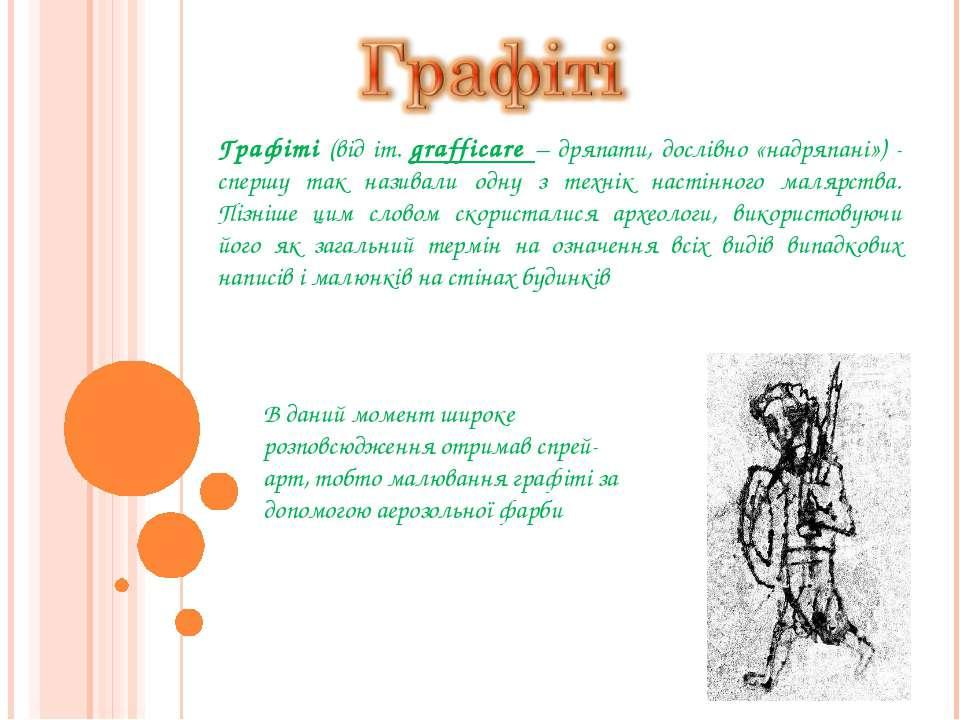 Графіті (від іт. grafficare – дряпати, дослівно «надряпані») - спершу так наз...